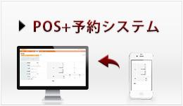 POS+予約システム