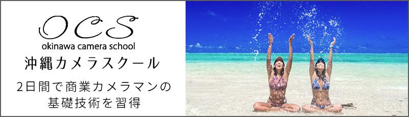 沖縄カメラスクール
