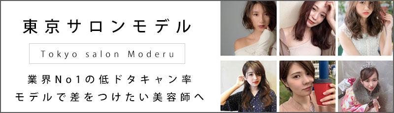 東京サロンモデル